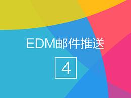 网页设计EDM作品集-4(最后一集)