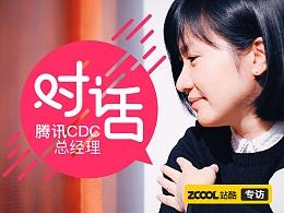 对话腾讯用户研究与体验设计部(CDC)总经理陈妍
