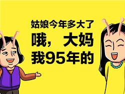 漫画:姑娘,你今年多大了?哦,大妈,我95年的  by De_kay