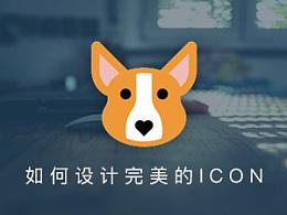 【译】如何设计一个完美ICON?(原创翻译)