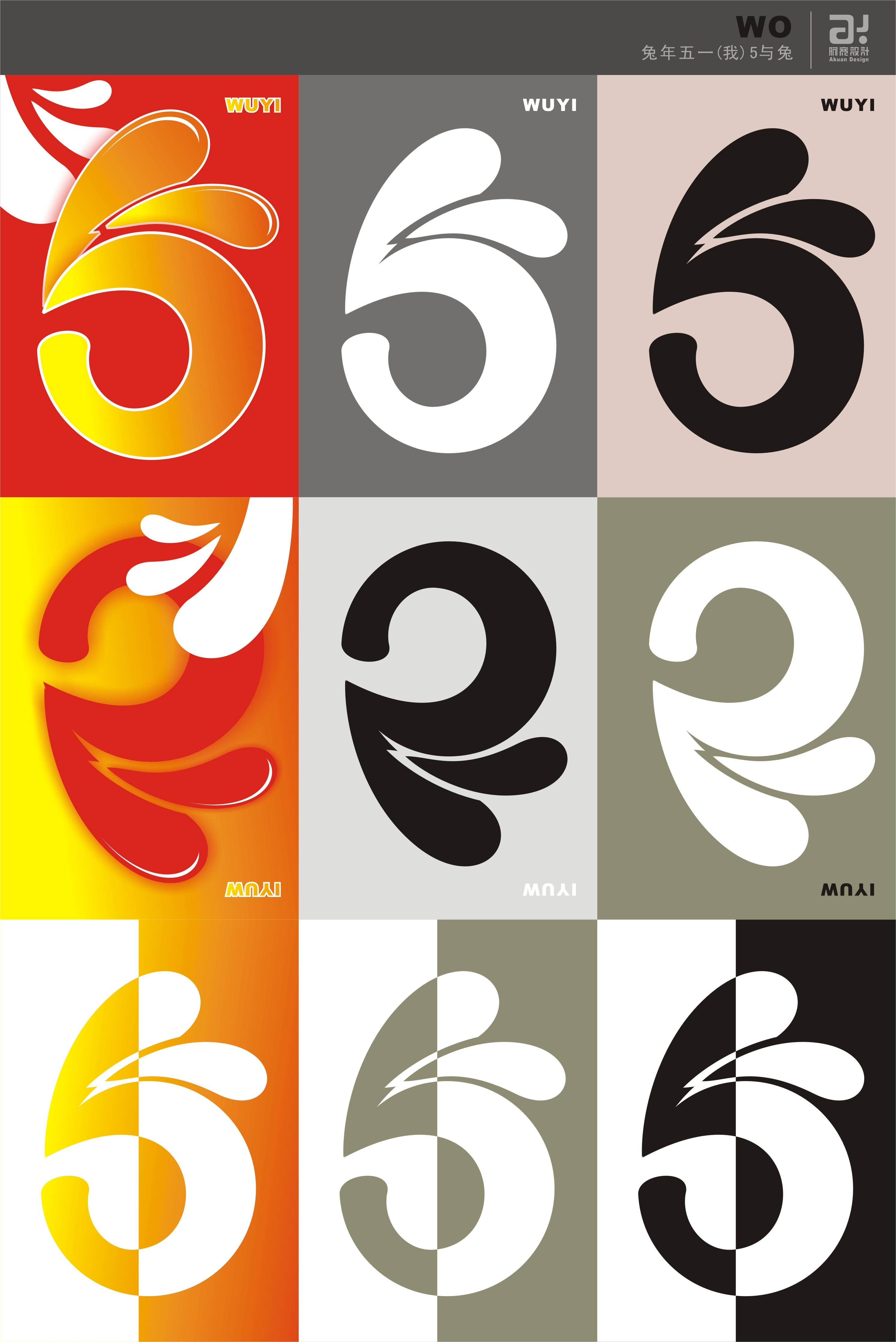 五一艺术字体矢量素材