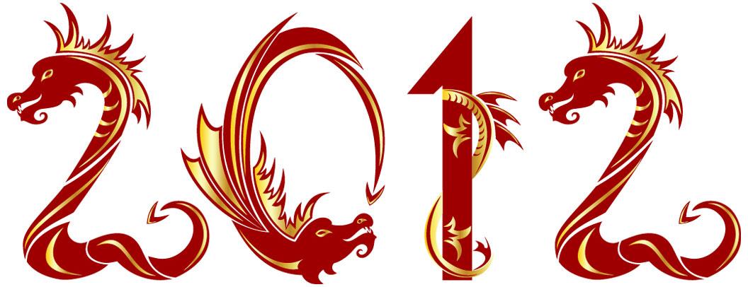 2012龙年创意图案04——矢量素材-艺术字-矢量图片
