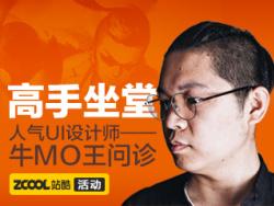 高手坐堂——牛MO王问诊 by 站酷小Z