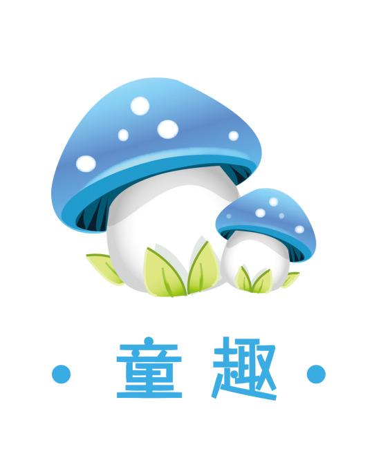 蘑菇卡通图片大全