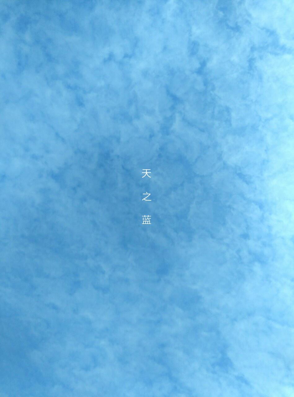 背景 壁纸 风景 天空 桌面 949_1280 竖版 竖屏 手机