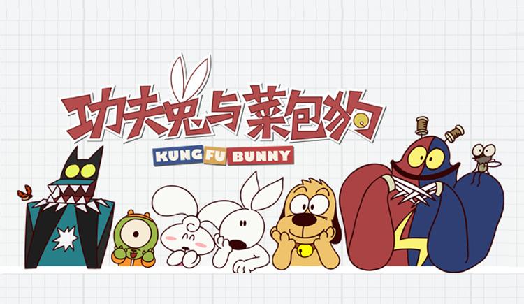 【功夫兔与菜包狗】小时候的记忆,童趣轻松又搞笑。