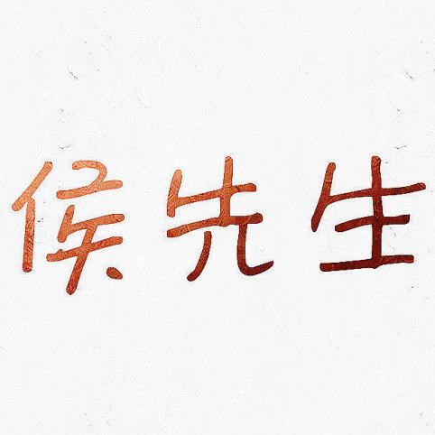 housenbao