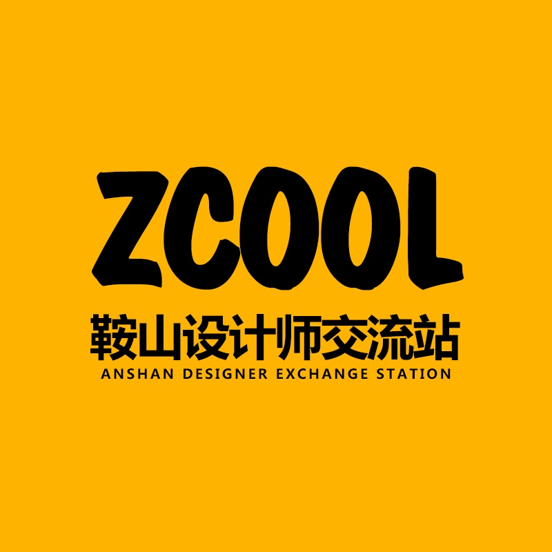 Zcool鞍山设计师交流站