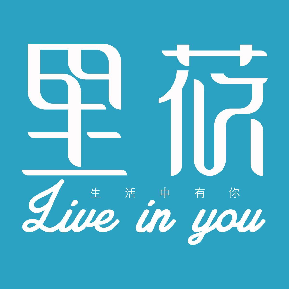 里莜Live in you