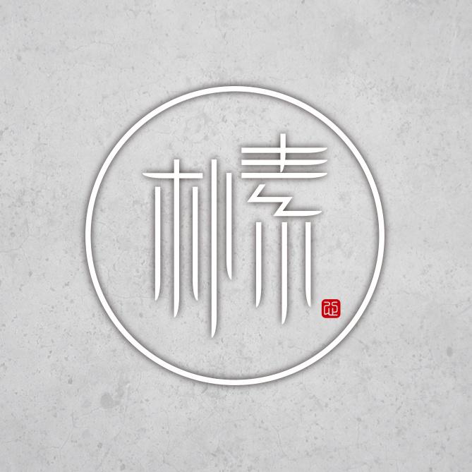 黑龙江朴素文化传播有限公司