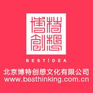 北京博特创想文化有限公司