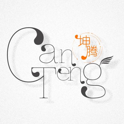 CanTeng作作室