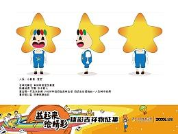 中国体育彩票吉祥物设计