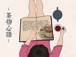 茶生活之美-茶物心语