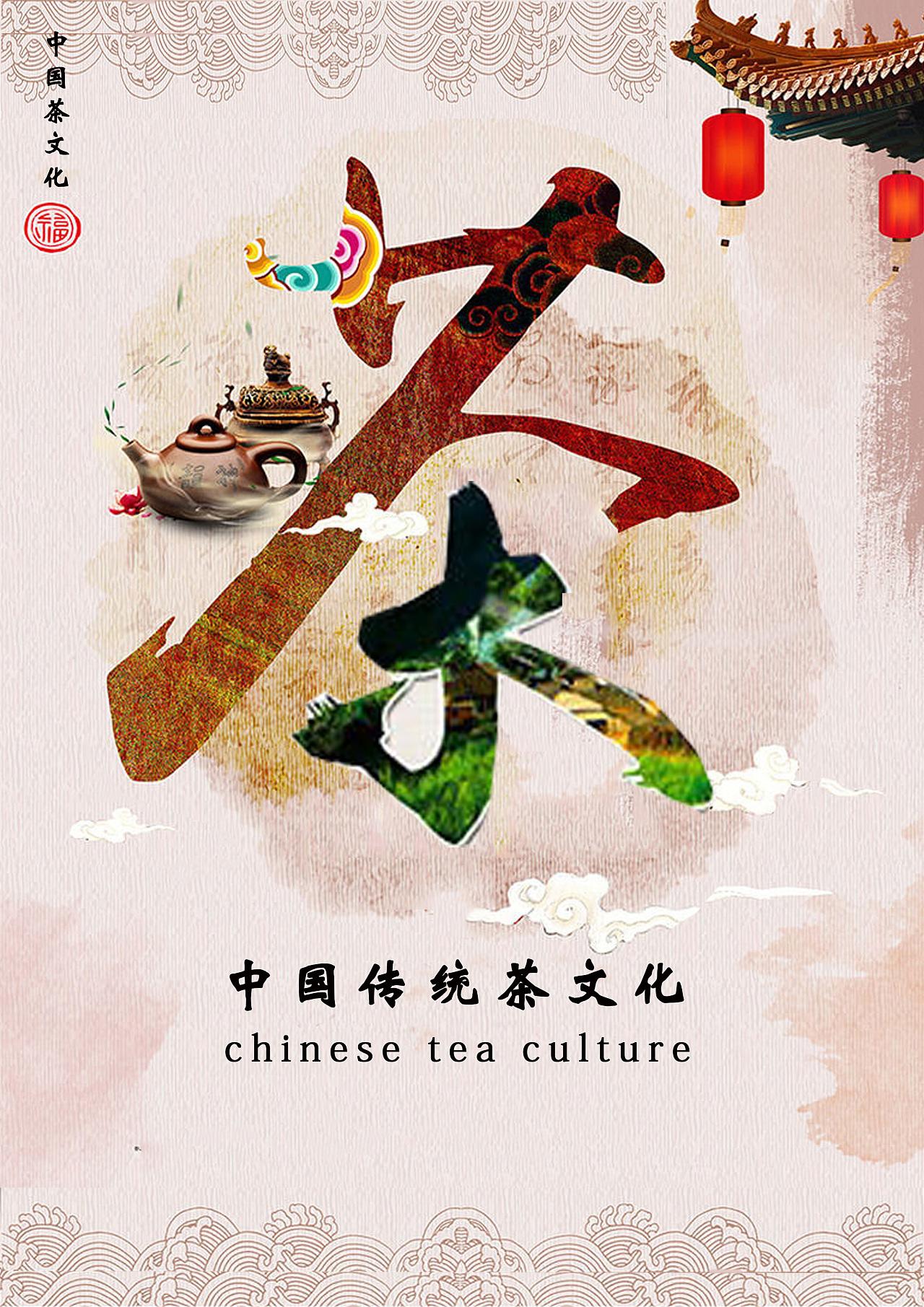 中国传统文化茶文化_中国传统茶文化|平面|海报|王贤辉 - 原创作品 - 站酷 (ZCOOL)