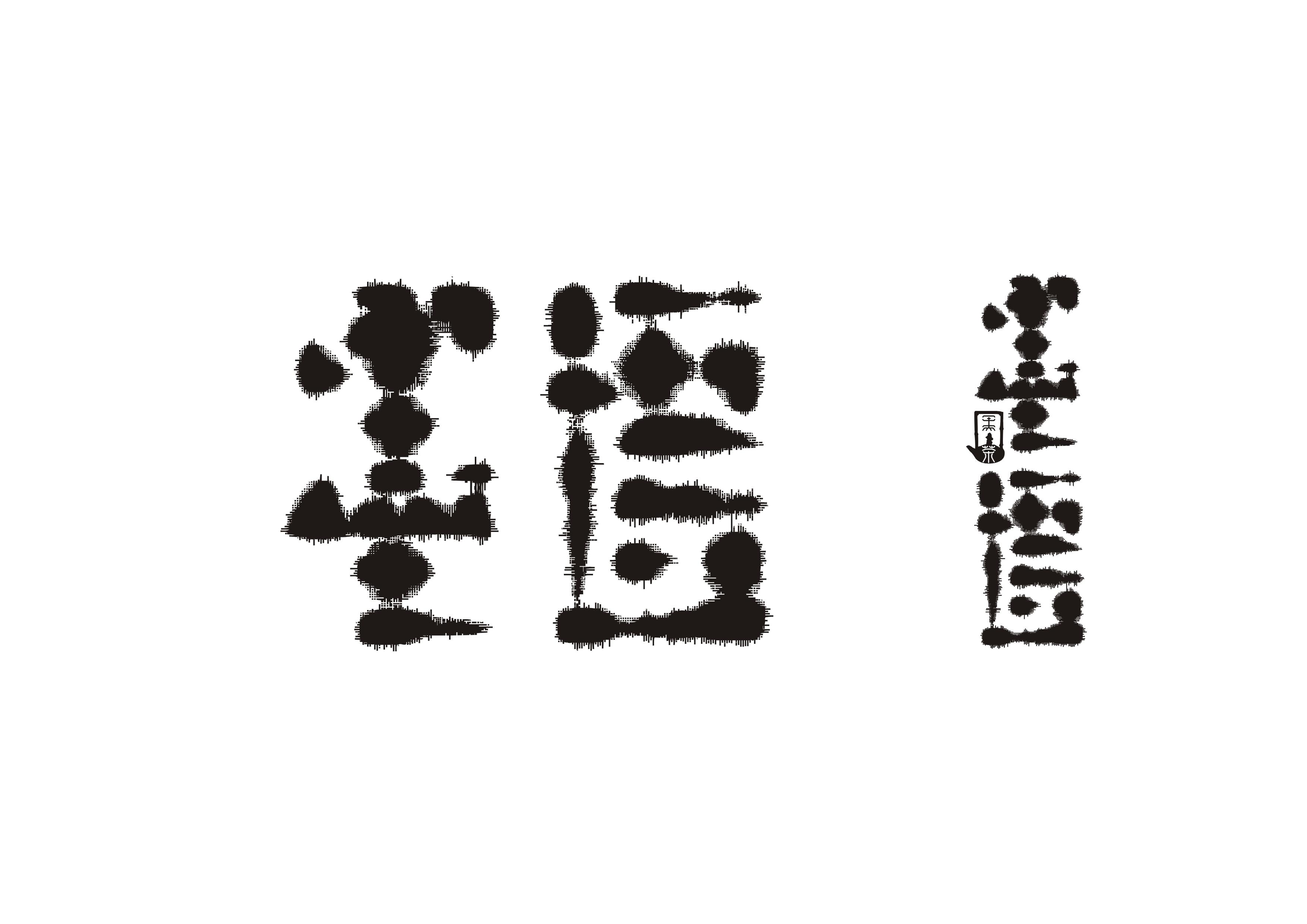 """汉字说明:主原型文字以字形图形创意""""墨语""""为品牌,""""墨语""""名称以横平当今世界有名的室内设计师图片"""