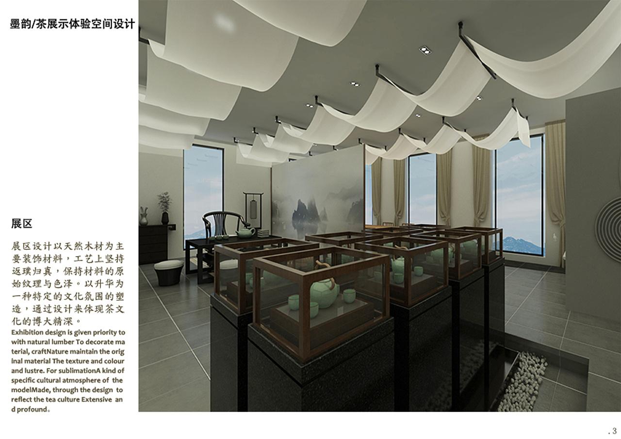 墨韵-茶展示体验空间设计