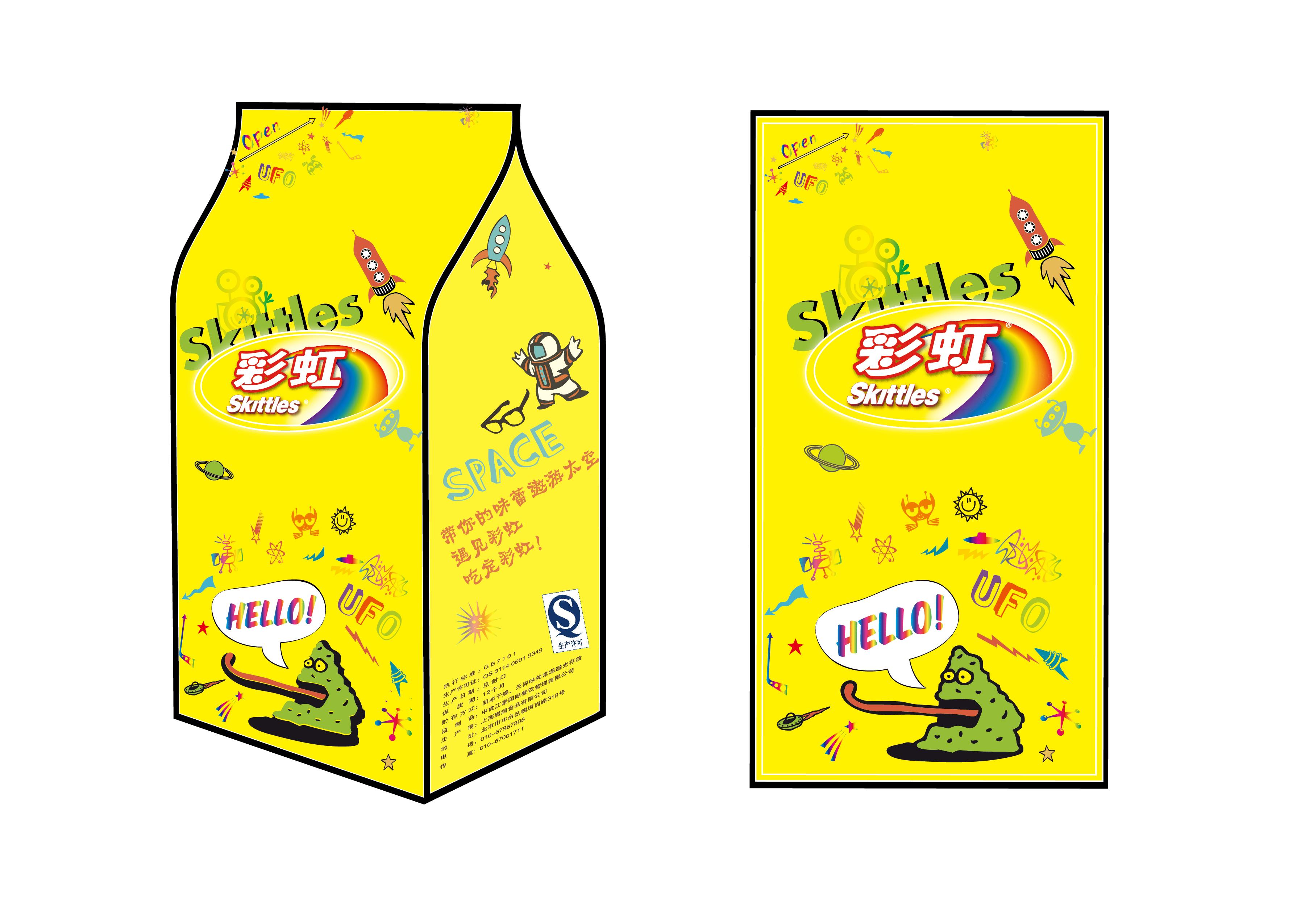 彩虹糖--星际版|平面|包装|guardian0 - 原创作品图片