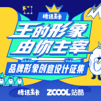 腾讯王卡品牌形象设计大赛讨论组