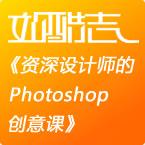 《站酷志:资深设计师的Photoshop创意课》