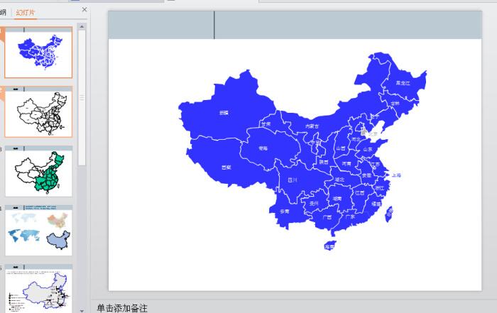 中国地图ppt