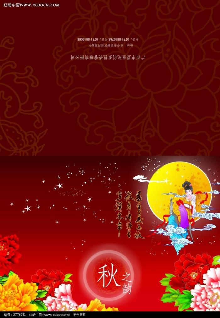 中秋节贺卡封面图片