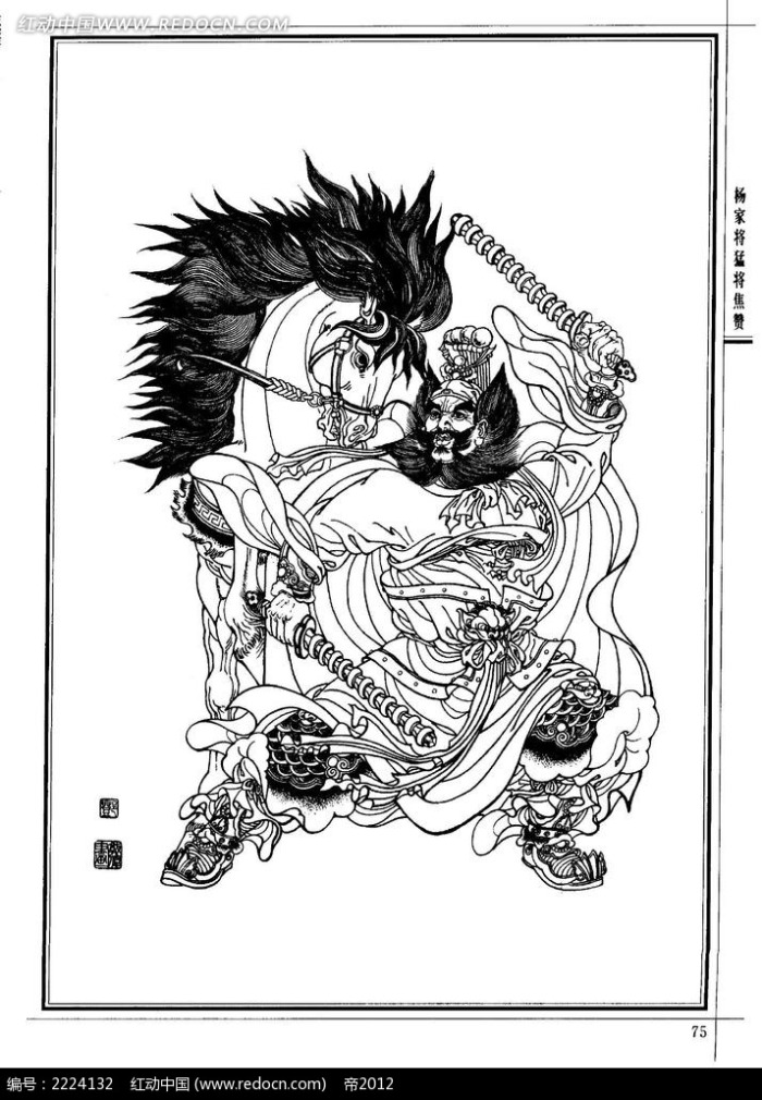 中国古代将军牵马线描手稿图片