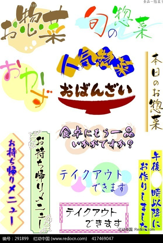 手绘pop字体 日本pop字体(二)