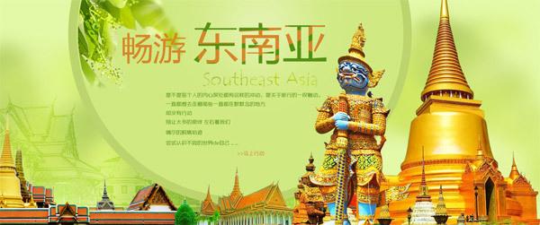 七年级东南亚自然地理特征和人文地理