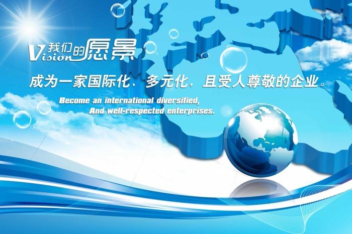 蓝色公司文化愿景海报图片