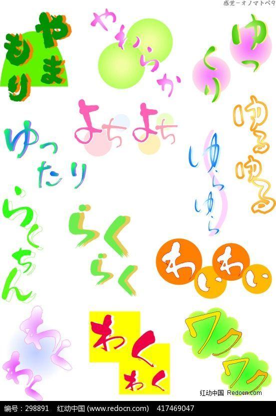 手绘pop字体 日本pop字体1