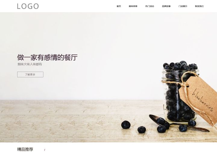 简洁的餐厅食品类网站