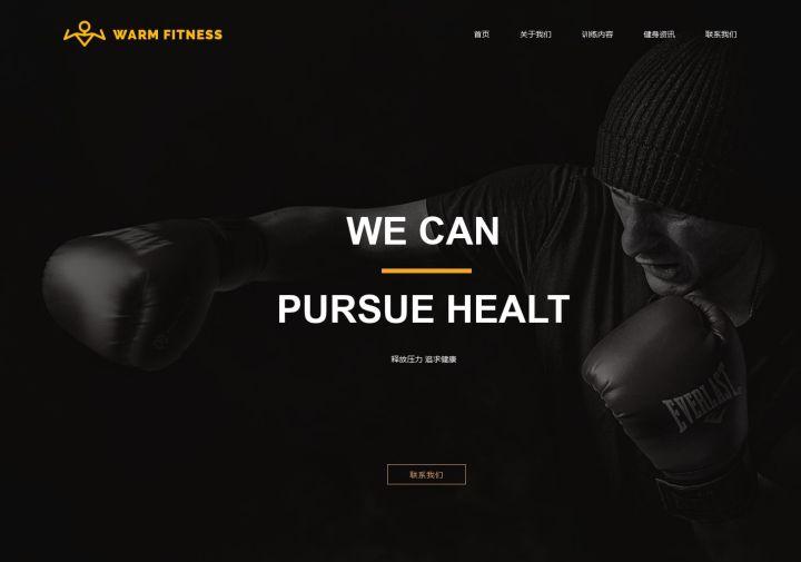 健身工作室网站