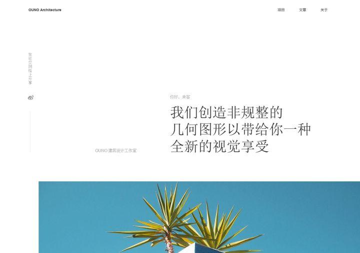 创意工作室/个人作品展示网站