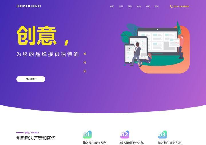 企业官网服务类营销官网