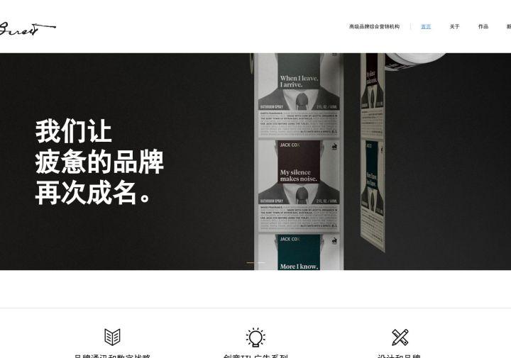 设计公司/工作室、品牌企业官网