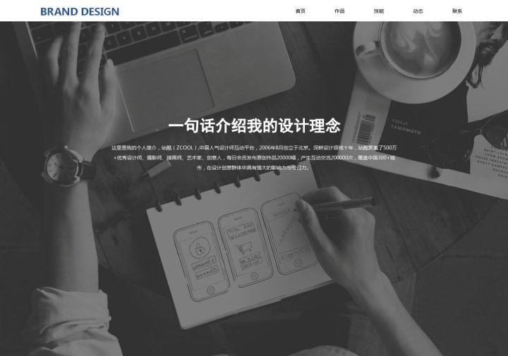 个人技能作品网站