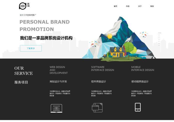 简约大气设计网站