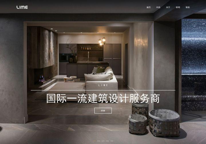 建筑室内空间设计作品展示宣传网站