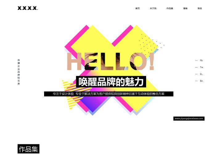 个人网站/设计工作室