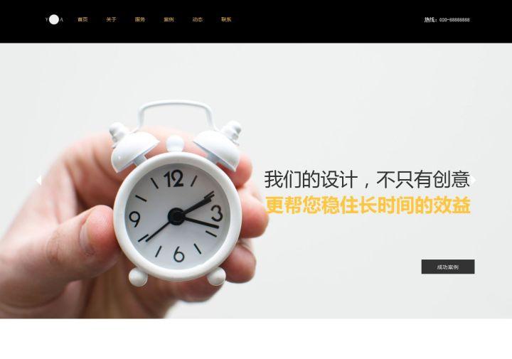 设计服务类网站