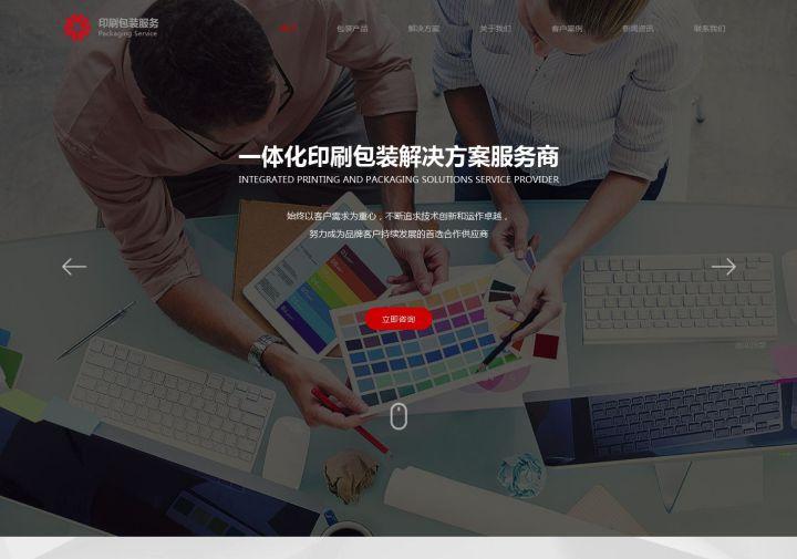 包装印刷服务网站展示