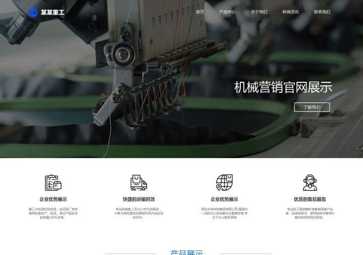 机械类营销官网
