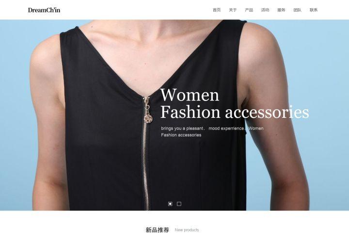 服装类企业品牌模板网站设计