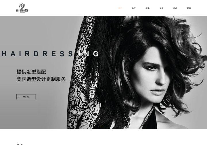美容美发造型设计公司品牌wang