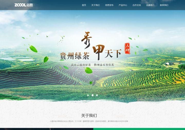 茶叶官方宣传网站