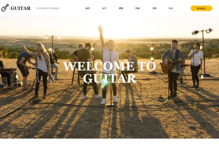吉他音乐教育琴行工作室