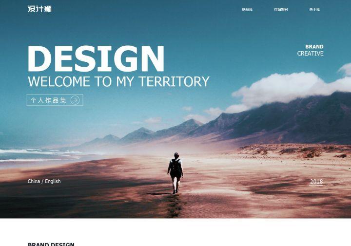 设计师个人集大气版