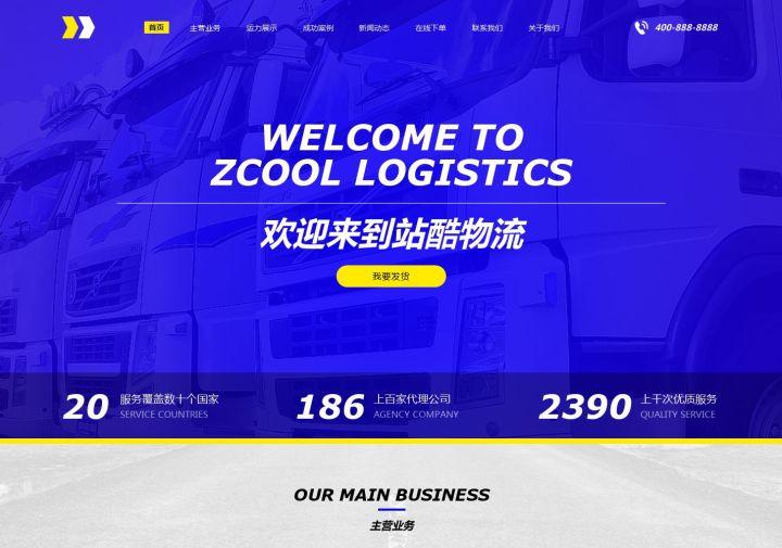 物流企业官网