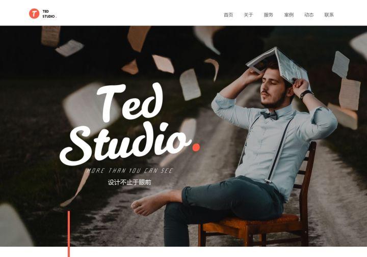 设计工作室网站